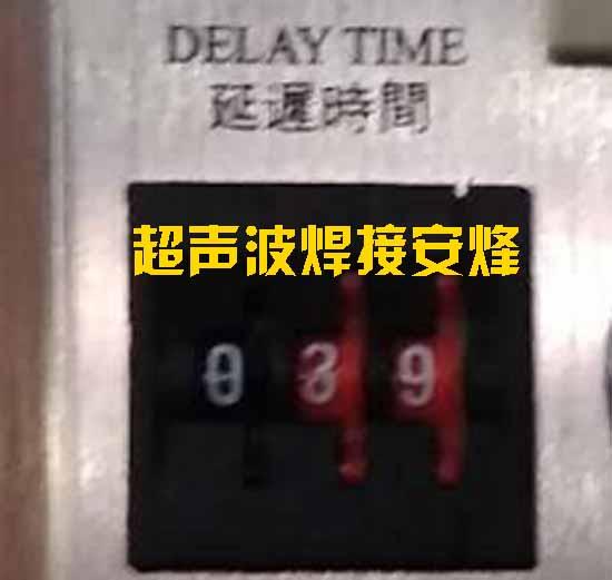 超声波焊接机延迟时间