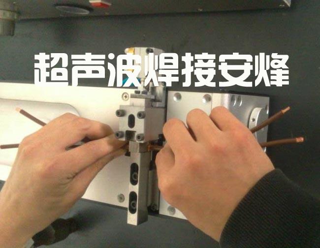 超声波焊接铜线比电阻焊有哪些优势?