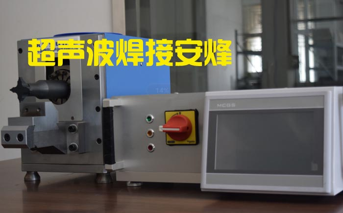 镀镍铜片与铜线束超声波焊接机