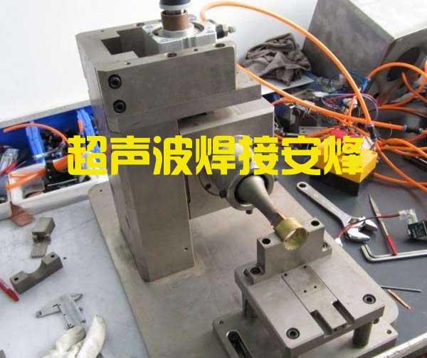 超声波金属焊接的核心技术部件有哪些?