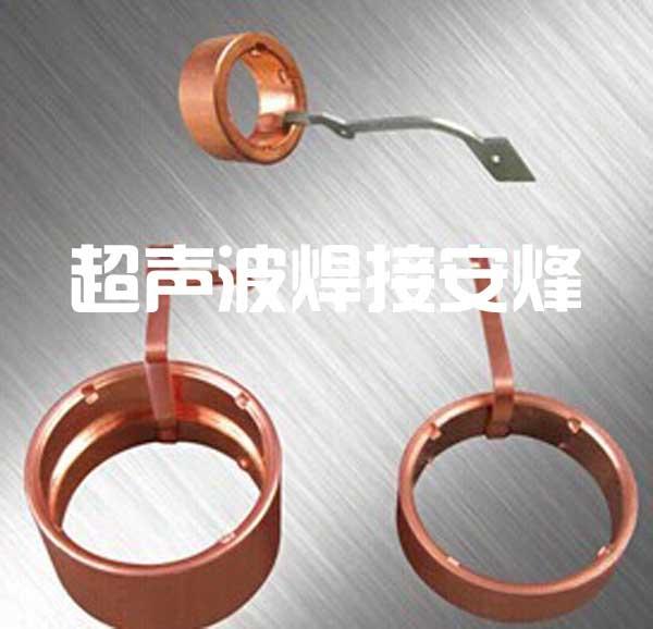 超声波金属焊接机可以焊接哪些金属材料?