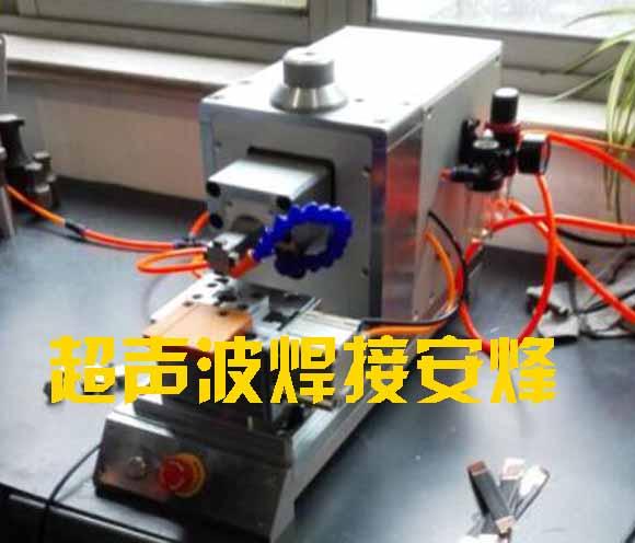 超声波金属焊接机生产使用操作步骤