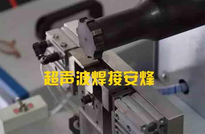 超声波金属焊接设备的技术要求是什么