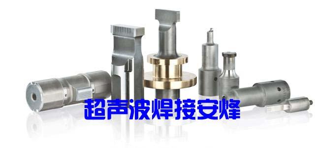 叠片式动力电池超声波金属压接点焊模具