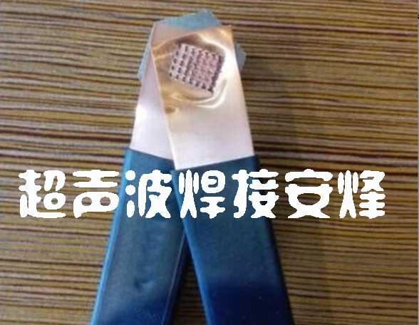 超声波接线柱金属片焊接