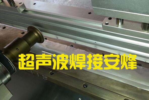 超声波铝箔滚焊机