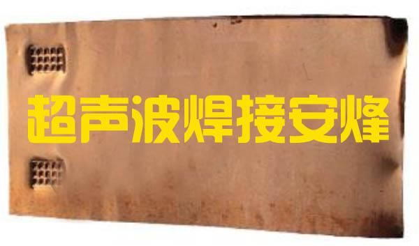 超声波铝镍电池片焊接