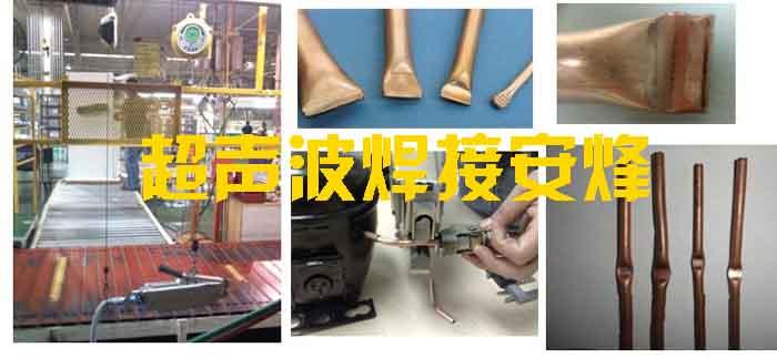 超声波铜管铝管切断封尾
