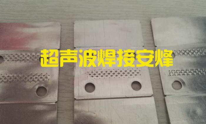 超声波铜片金属点焊压接