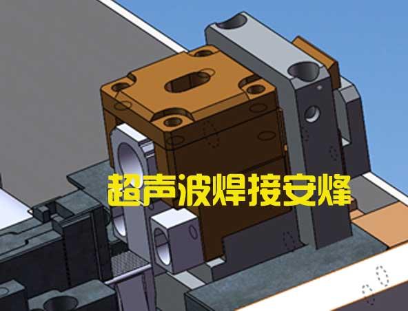 超声波线束焊接设备四联件更换方法