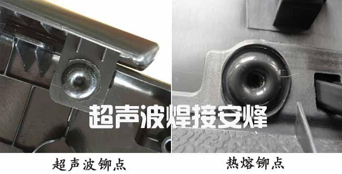 超声波与热熔塑料柱铆点焊接工艺有什么区别?