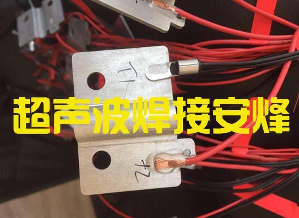 电池采样铜线与铝片超声波焊接