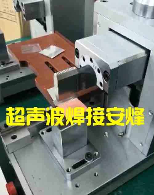 多层铜箔与镍片超声波焊接