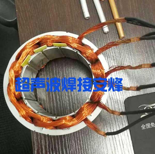 电动车电机定子引出线超声波线束焊接