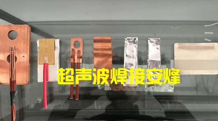 单股或多跟铜线与铜铝片超声波焊接