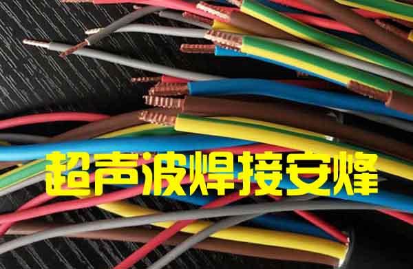 2.5平方单根铜线超声波线束压方