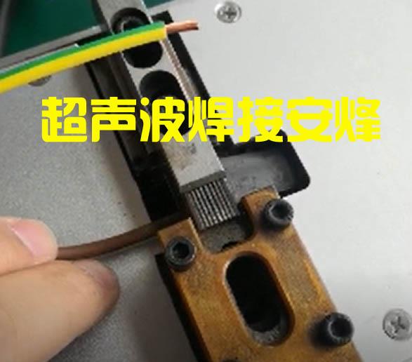 2.5平方单根铜线超声波线束压方工装