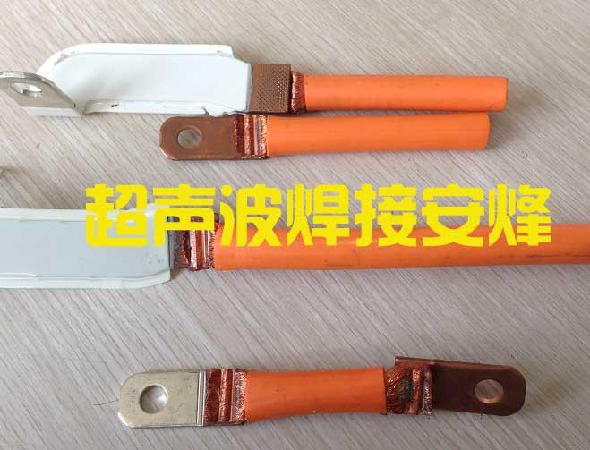 多股线束和2mm端子超声波焊接