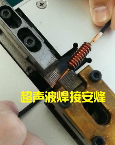 电感引线与铜线超声波搭接焊