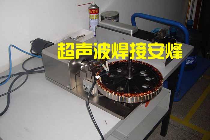 电机转子漆包线超声波焊接机