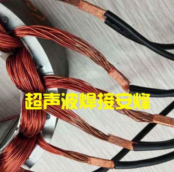 电机转子漆包线超声波焊接
