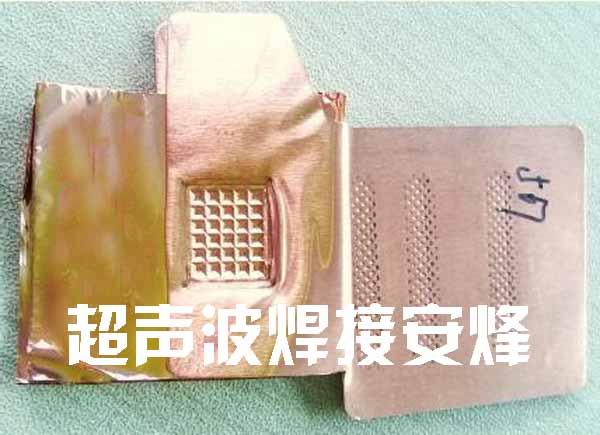 动力电池盖板软连接超声波金属焊接