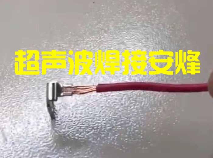镀镍铜片与铜线束超声波焊接