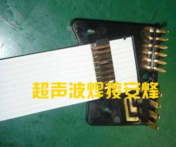 FFC排线安全气囊弹簧超声波焊接