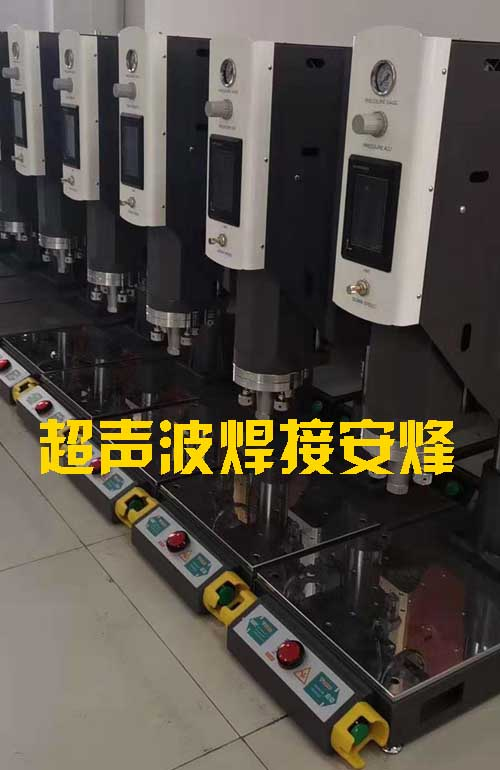 购买超声波焊接机要考虑的因素有哪些