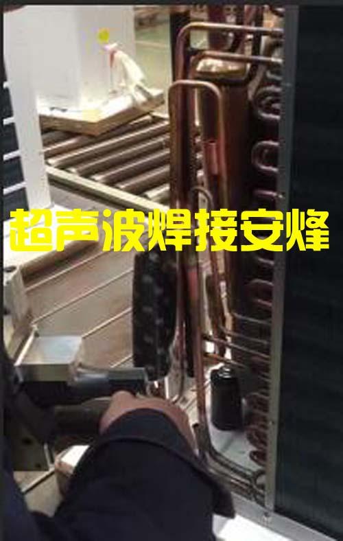 干燥机超声波铜管封口