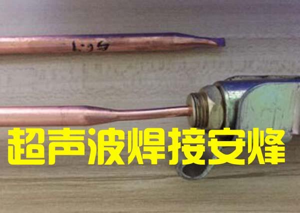 干燥机超声波铜管封口设备