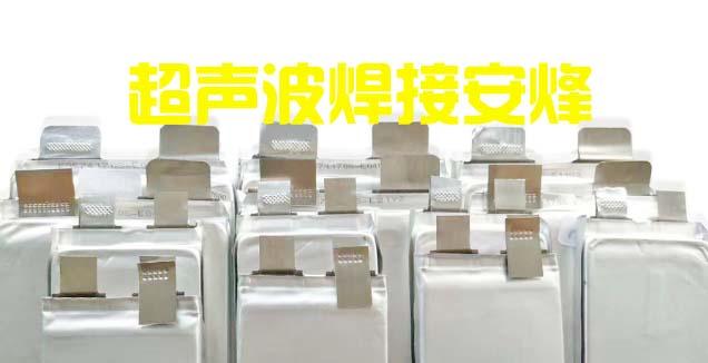 锂电池单层铝箔和纯铝极耳超声波焊接