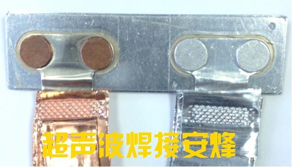0.1mm铝带5层与0.3mm铝连接片电芯超声波焊接