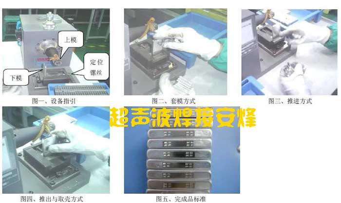 锂离子电池超声波焊接注意事项