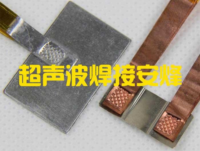 锂离子电池点焊正极(铝和铝点焊)层数对焊接效果有影响吗