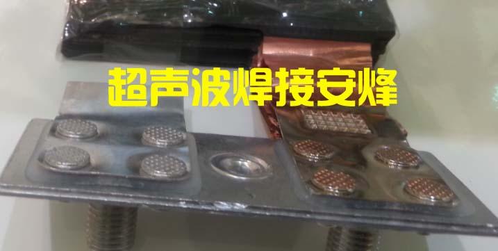 锂离子动力电池自动超声波金属焊接