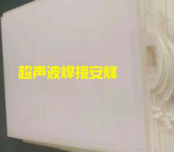 mbr平板膜超声波非标焊接机