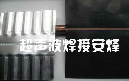 平板太阳能集热板超声波焊接
