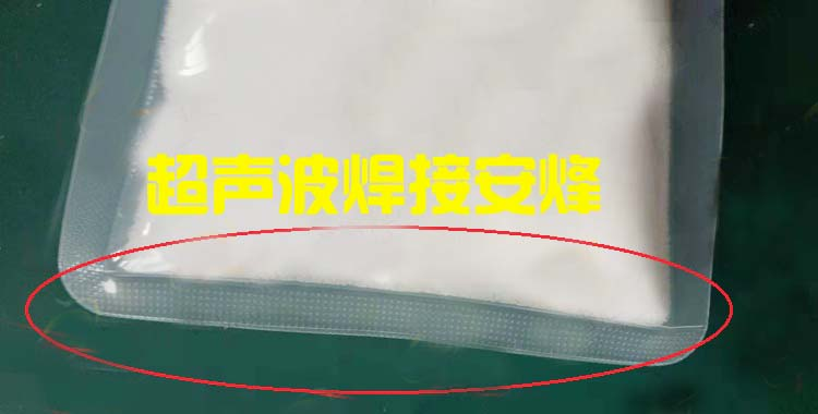 pe、pp塑料包装袋热熔封口机