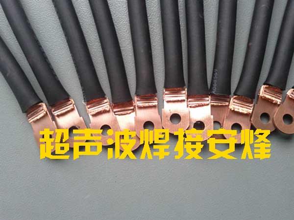 汽车铜接线金属端子超声波点焊压接