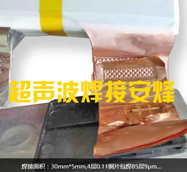 软包电池模组金属片超声波焊接