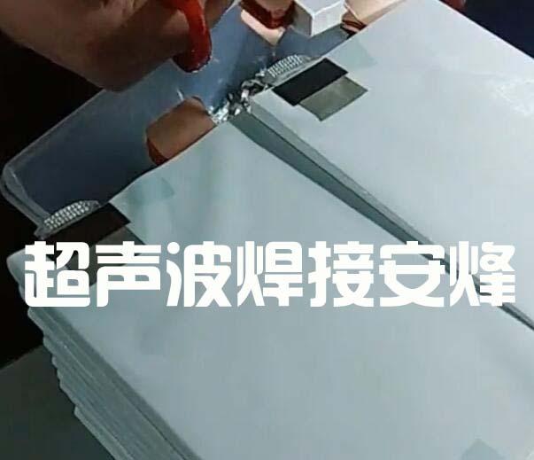 软包锂离子电池极耳极片超声波点焊压接