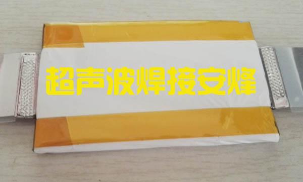 软包装锂离子动力电池极耳超声波焊接