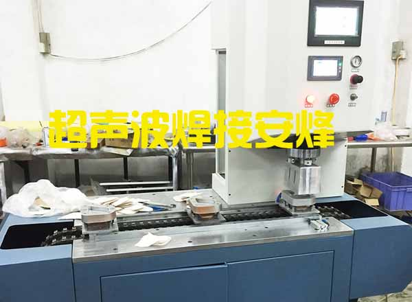 塑料超声波焊接机自动化