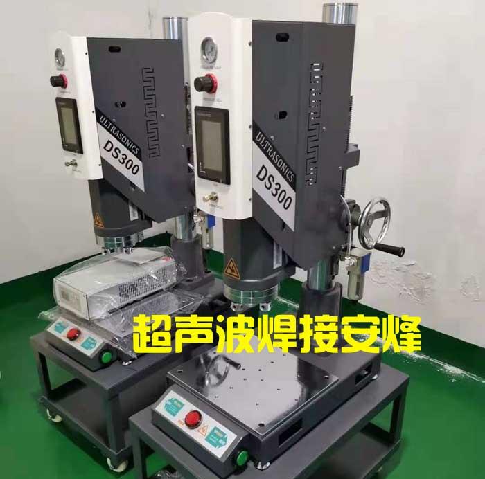 使用超声波焊接机的好处有哪些?