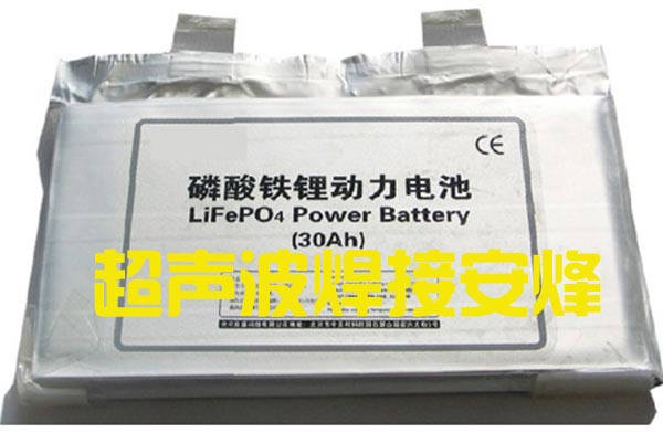 铜箔铝箔锂电池超声波金属焊接