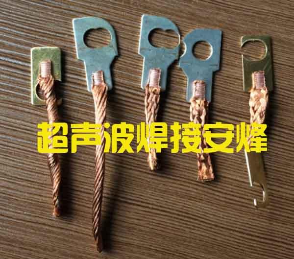铜编织辫线超声波金属焊接