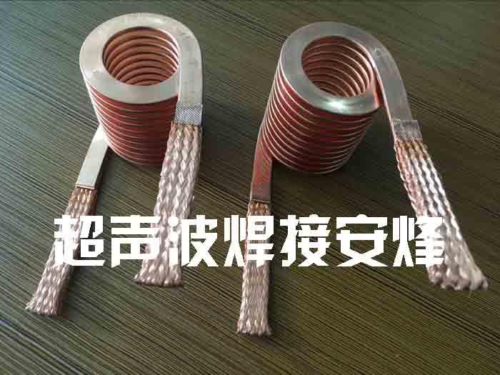 铜编织线与铜片超声波焊接