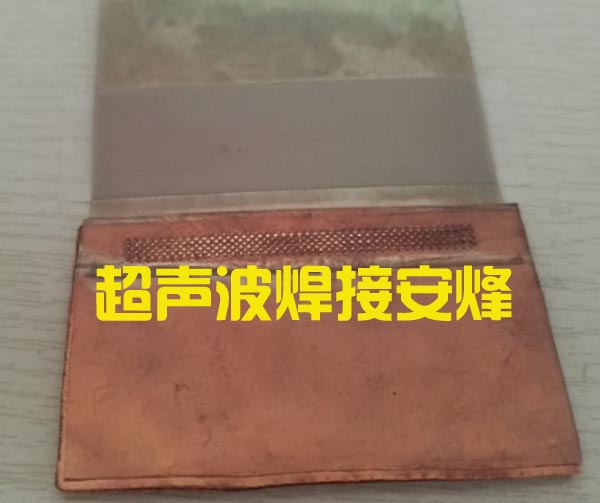0.1mm铜带5层加0.3mm铜镀镍连接片超声波焊接