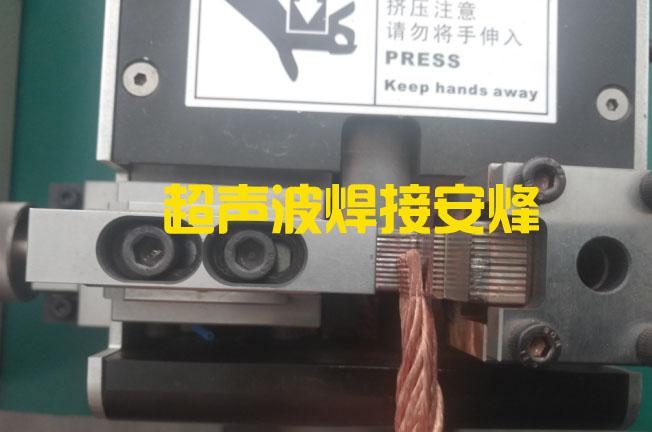 铜端子线头超声波线束压方焊接